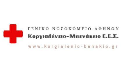 ΝΟΣΟΚΟΜΕΙΟ «ΚΟΡΓΙΑΛΕΝΕΙΟ-ΜΠΕΝΑΚΕΙΟ Ε.Ε.Σ»